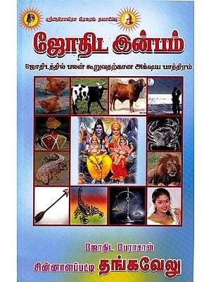 ஜோதிட இன்பம்: Astrological Pleasure (Tamil)