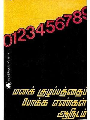 மனக் குழப்பத்தைப் போக்க எண்கள் ஆருடம்: The Numbers are Great to Overcome the Confusion (Tamil)