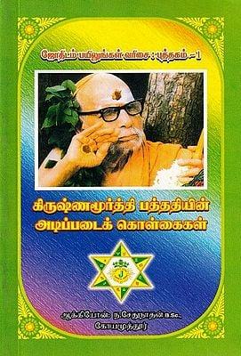 கிருஷ்ணமூர்த்தி பத்ததியின் அடிப்படைக் கொள்கைகள்: The Basic Principles of the Krishnamurthi Pathathi (Tamil)