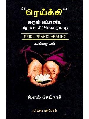 """""""ரெய்க்கி"""" எனும் ஜப்பானிய பிராண சிகிச்சை முறை: Reiki is a Japanese Treatment System (Tamil)"""