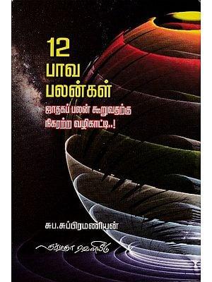 12 பாவ பலன்கள்: 12 Sinful Benefits (Tamil)