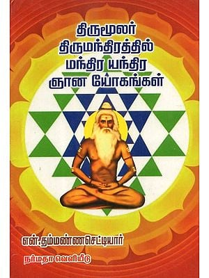 திருமூலர் திருமந்திரத்தில் மந்திர யந்திர ஞான யோகங்கள்: Mantra Yantra Wisdom Luckiness in Thirumalar Thirumantra (Tamil)