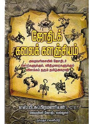 ஜோதிடக் கலைக் களஞ்சியம்: Astrological Encyclopedia (Tamil)