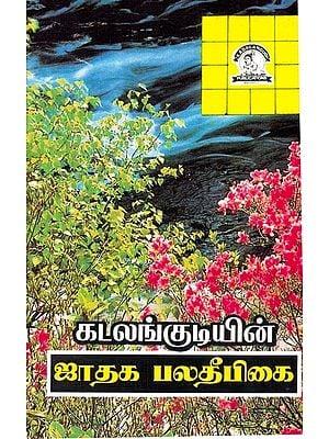 ஜாதக பலதீபிகை: Horoscopes Palatheebigai (Tamil)
