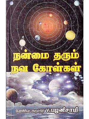 நன்மை தரும் நவ கோள்கள்: Benefits of Neo Planets (Tamil)