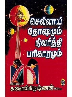செவ்வாய் தோஷமும் நிவர்த்தி பரிகாரமும்: Mars Dosha and Relief Remedy (Tamil)