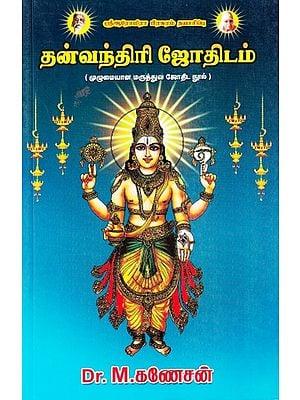 தன்வந்திரி ஜோதிடம்: Tanvantiri Astrology (Tamil)