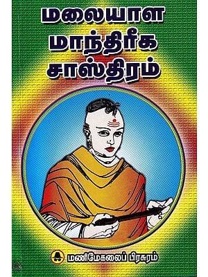 மலையாள மாந்திரீக சாஸ்திரம்: Malayala Witchcraft Astronomy (Tamil)