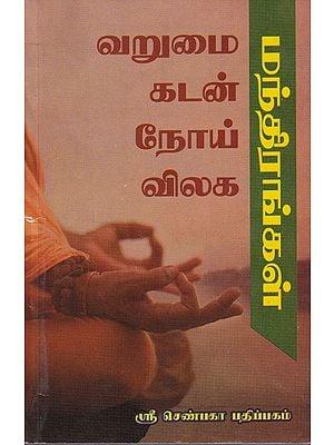வறுமை கடன் நோய் விலக மந்திரங்கள்: Mantras to Relief Poverty Debt Disease (Tamil)