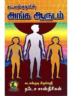 அங்க ஆரூடம்: Anga Aaroodam (Tamil)