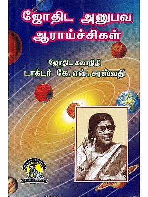 ஜோதிட அனுபவ ஆராய்ச்சிகள்: Astrological Empirical Research (Tamil)