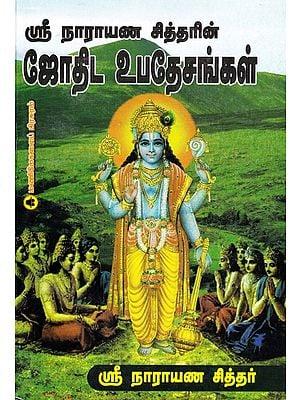 ஸ்ரீ நாராயண சித்தரின் ஜோதிட உபதேசங்கள்: Astrological Teachings of Sri Narayana Siddhar (Tamil)