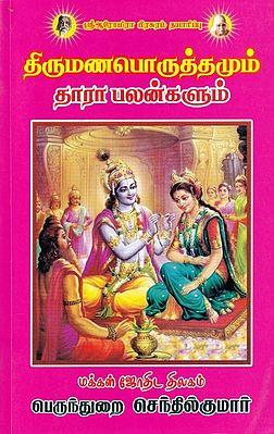 திருமணபொருத்தமும் தாரா பலன்களும்: Wedding Matchings and Thara Benefits (Tamil)