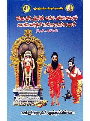 ஜோதிடத்தில் கர்ம வினையும் காரியசித்தி பரிகாரங்களும்: Remedies to Success from Karma Reaction in Astrology (Tamil)