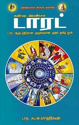 அதிர்ஷ்ட திறவுகோல் டாரட்: The Lucky Key Tarat (Tamil)