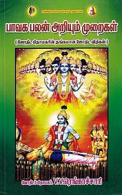 பாவக பலன் அறியும் முறைகள்: Methods to Know Benefits of Bhavaga (Tamil)