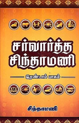 சர்வார்த்த சிந்தாமணி இரண்டாம் பாகம்: Sarvartha Chintamani in Tamil (Part II)