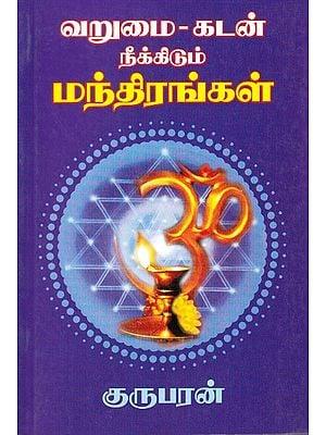 வறுமை-கடன் நீக்கிடும் மந்திரங்கள்: Poverty-Debt Relief Mantras (Tamil)