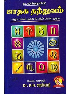ஜாதக தத்துவம்: Horoscope Philosophy (Tamil)