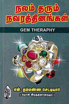நலம் தரும் நவரத்தினங்கள்: Good Luck Navaratnas (Tamil)