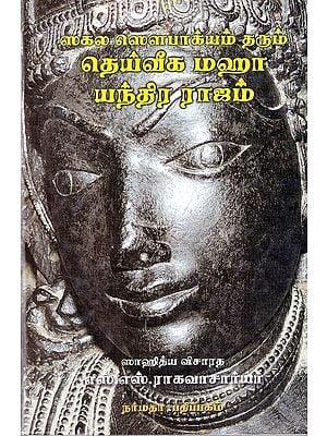 ஸகல ஸௌபாக்யம் தரும் தெய்வீக மஹா யந்திர ராஜம்: The Divine Maha Yantra Raja of Sakala Saubhagya (Tamil)