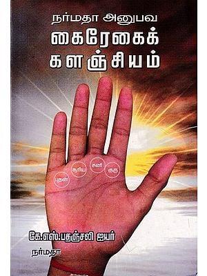 நர்மதா அனுபவ கைரேகைக் களஞ்சியம்: Fingerprint Repository from the Experience of Narmada (Tamil)