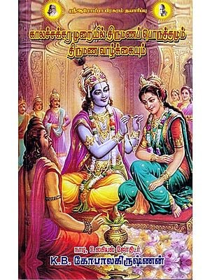 காலச்சக்கர முறையில் திருமணப் பொருத்தமும் திருமண வாழ்க்கையும்: Marital Matches and Marital Life Methods in Kalachakra (Tamil)