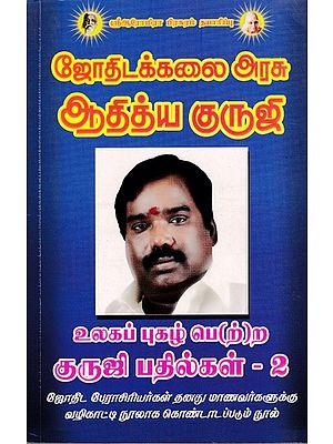 உலகப் புகழ் பெ(ற்)ற குருஜி பதில்கள் - 2: World Famous Guruji Replies - 2 (Tamil)