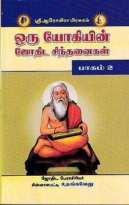 ஒரு யோகியின் ஜோதிட சிந்தனைகள் பாகம் 2: Astrological Ideas of a Yogi Part 2 (Tamil)