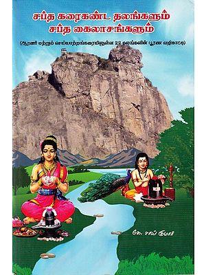 சப்த கரைகண்ட தலங்களும் சப்த கைலாசங்களும்: Sapta Bearings and Sapta Kailas (Tamil)