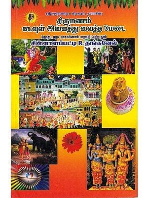 திருமணம் கடவுள் அமைத்து வைத்த மேடை- Wedding is the Platform Set by God (Tamil)