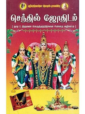 செந்தில் ஜோதிடம்- Senthil Astrology (Tamil)