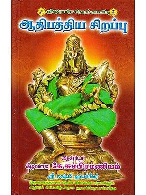 ஆதிபத்திய சிறப்பு- The Dominant Specialty (Tamil)