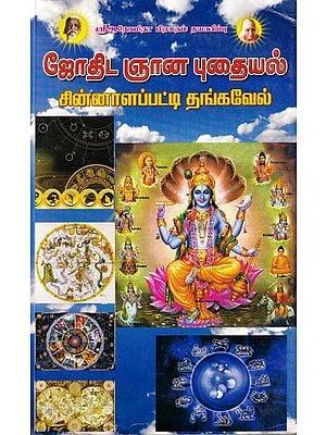 ஜோதிட ஞான புதையல்- Astrological Treasure of Wisdom (Tamil)