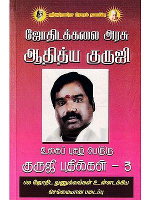 உலகப் புகழ் பெ(ற்)ற குருஜி பதில்கள் - 3; World Famous Guruji Replies - 3 (Tamil)