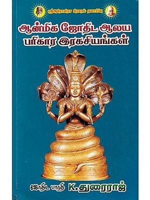 ஆன்மிக ஜோதிட ஆலய பரிகார இரகசியங்கள்- The Mystery of Spiritual Astrological Remedies (Tamil)