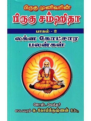 பிருகு முனிவரின் பிருகு சம்ஹிதா- Piruku Samhita from Piruku Sage (Tamil)