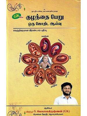 குழந்தை பேறு ஒரு ஜோதிட ஆய்வு- An Astrological Study in Childbirth (Tamil)