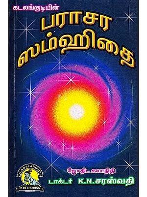 பராசர ஸம்ஹிதை: Parasara Shamhithai (Tamil)