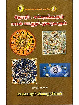 ஜோதிட சக்கரங்களும் பலன் காணும் முறைகளும்: Astrological Wheels and Methods of Benefits (Tamil)