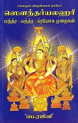 சகலமும் அருள்வாய் தாயே!: All the Blessing Mother (Tamil)