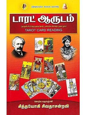 டாரட் ஆருடம்: Tarat Breakthroughs (Tamil)