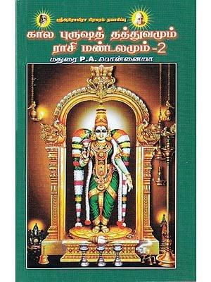 கால புருஷத் தத்துவமும் ராசி மண்டலமும் - 2: Term Purusat Theory and Zodiac  Zone - 2 (Tamil)