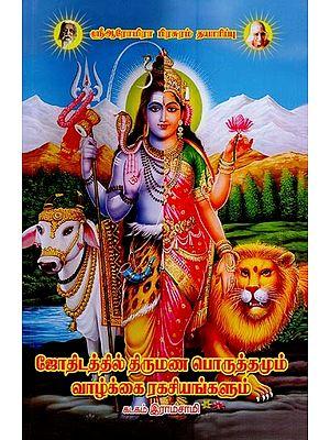 ஜோதிடத்தில் திருமணப் பொருத்தமும் வாழ்க்கை ரகசியங்களும்: Marital Fit and Life Secrets in Astrology (Tamil)