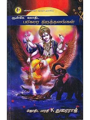 ஆன்மிக ஜோதிட பரிகார திருத்தலங்கள்: Spiritual Astrology Atonement Shrine (Tamil)