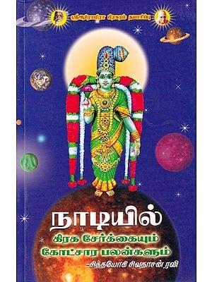 நாடியில் கிரக சேர்க்கையும் கோட்சார பலன்களும்: Planetary Combination and Planetary Benefits (Tamil)