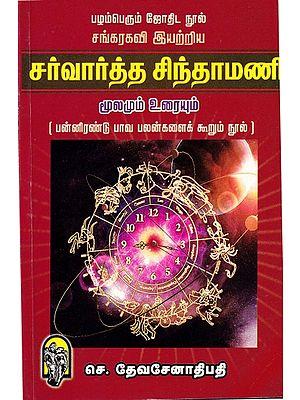 சர்வார்த்த சிந்தாமணி: Sarvartha Chintamani (Tamil)