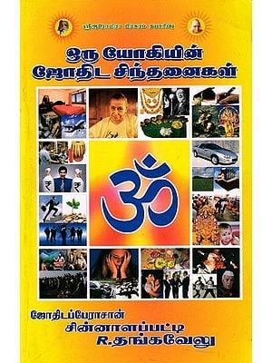ஒரு யோகியின் ஜோதிட சிந்தனைகள்: A Yogi's Astrological Thoughts (Tamil)
