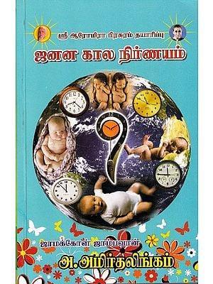 ஜனன கால நிர்ணயம்: Janana Term Fixing (Tamil)