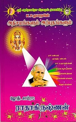K.P. முறையின் அதிசயங்களும் அற்புதங்களும்: K.P Method's Wonders and Miracles (Tamil)